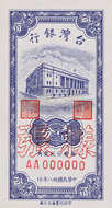 NT$0.01 Banknote