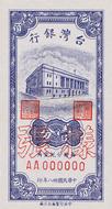 NT$0.01 Banknote