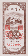 NT$0.05 Banknote