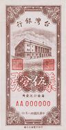 NT$0.05 Banknote