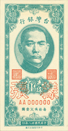 NT$0.1 Banknote