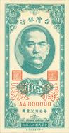 新臺幣壹角券