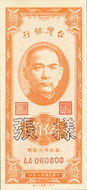 新臺幣伍角券