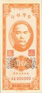 NT$0.5 Banknote