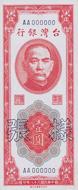 新臺幣壹圓券