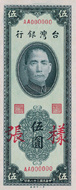 NT$5 Banknote