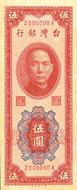 新臺幣伍圓券