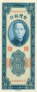 新臺幣拾圓券