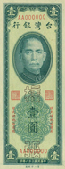 NT$1 Banknote,Dachen