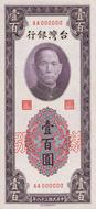 新臺幣壹佰圓券