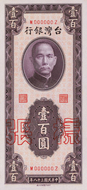 NT$100 Banknote