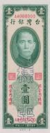 NT$1 Banknote,Kinmen