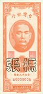 NT$0.5 Banknote