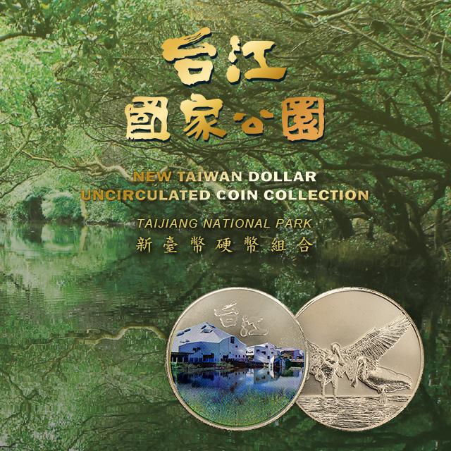 108年11月7日發售「臺灣國家公園采風系列-台江國家公園」平鑄套幣
